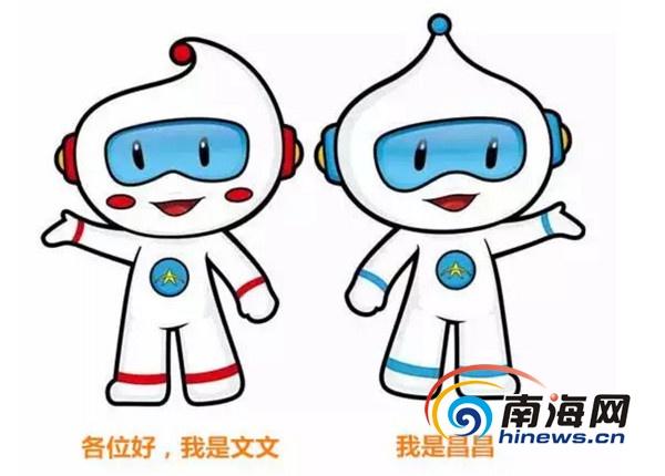 海南文昌航天吉祥物命名出炉:文文、昌昌、星光龙
