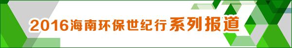 昌江楼盘海防林中修栈道未报批省人大检查组:应拆除