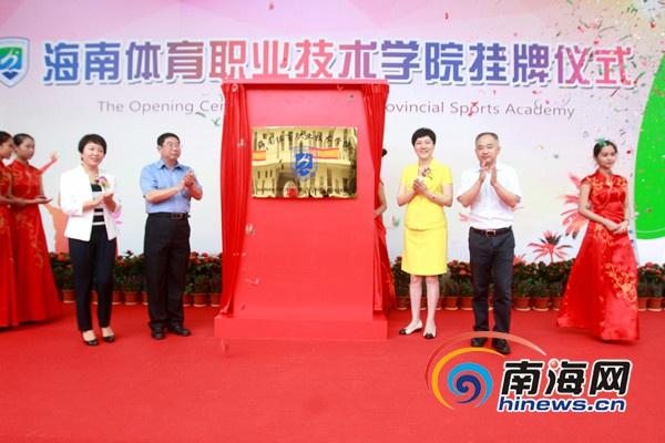 海南体育职业技术学院挂牌成立初期开设4个专业