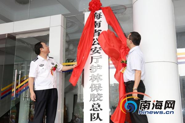 海南省公安厅护林保胶总队揭牌负责协调垦区治安