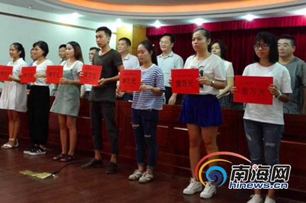 三亚孔光教育基金今年资助20名大学生共计71万元