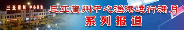 """<b>三亚崖州中心渔港""""满月"""":渔民""""新家""""住得安心</b>"""