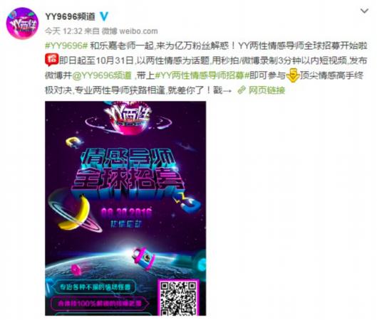 YY LIVE公布神秘任务 全球两性导师要玩直播妹控治疗方案