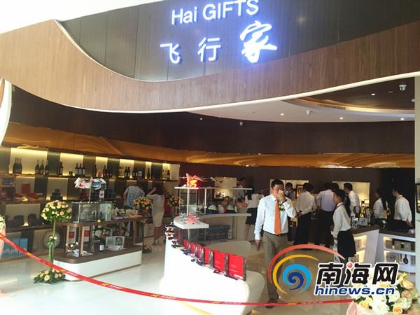 """海南航空""""HaiGIFTS飞行家""""礼品店在海航大厦开业"""