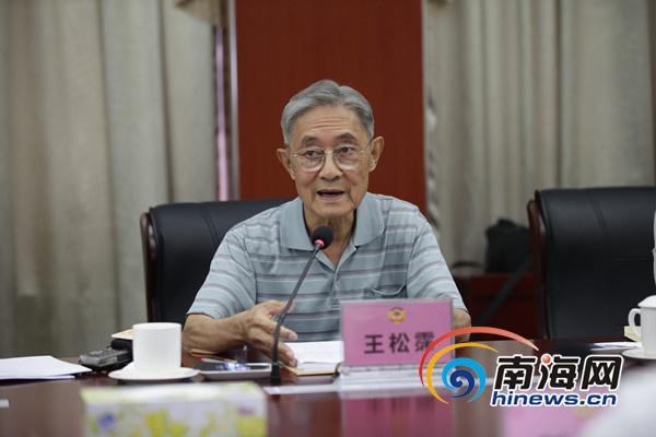 社科院教授王松霈:我是海南长栖鸟要为海南做贡献
