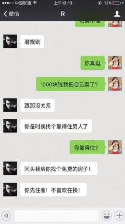 北京一女子欲退租房定金 被中介要求