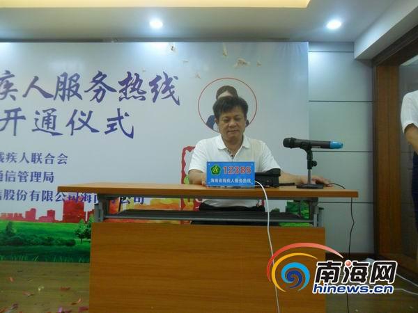 海南省残疾人服务热线12385全省覆盖开通