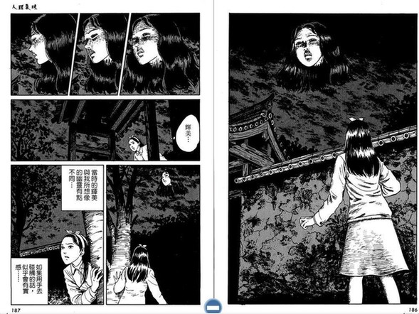 漫画恐怖大师漫画聚首博洋,帝都原田邂逅伊藤中日大叔的图片