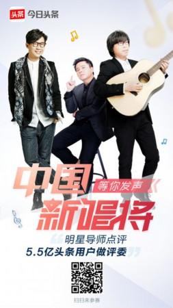 ――今日头条中国新唱将携手水木年华走进高校 为青春 为音乐梦想