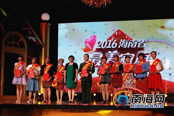 """海南""""最美家庭""""颁奖典礼王琼妹等10户家庭当选"""