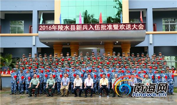 <b>陵水欢送131名新兵赴军营大学生兵员比例提升23%</b>