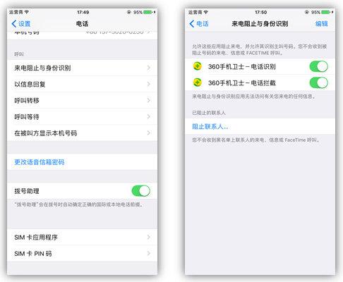 一键上线苹果卫士无开启手机360手机时代ios10版骚扰iphonev苹果球图片
