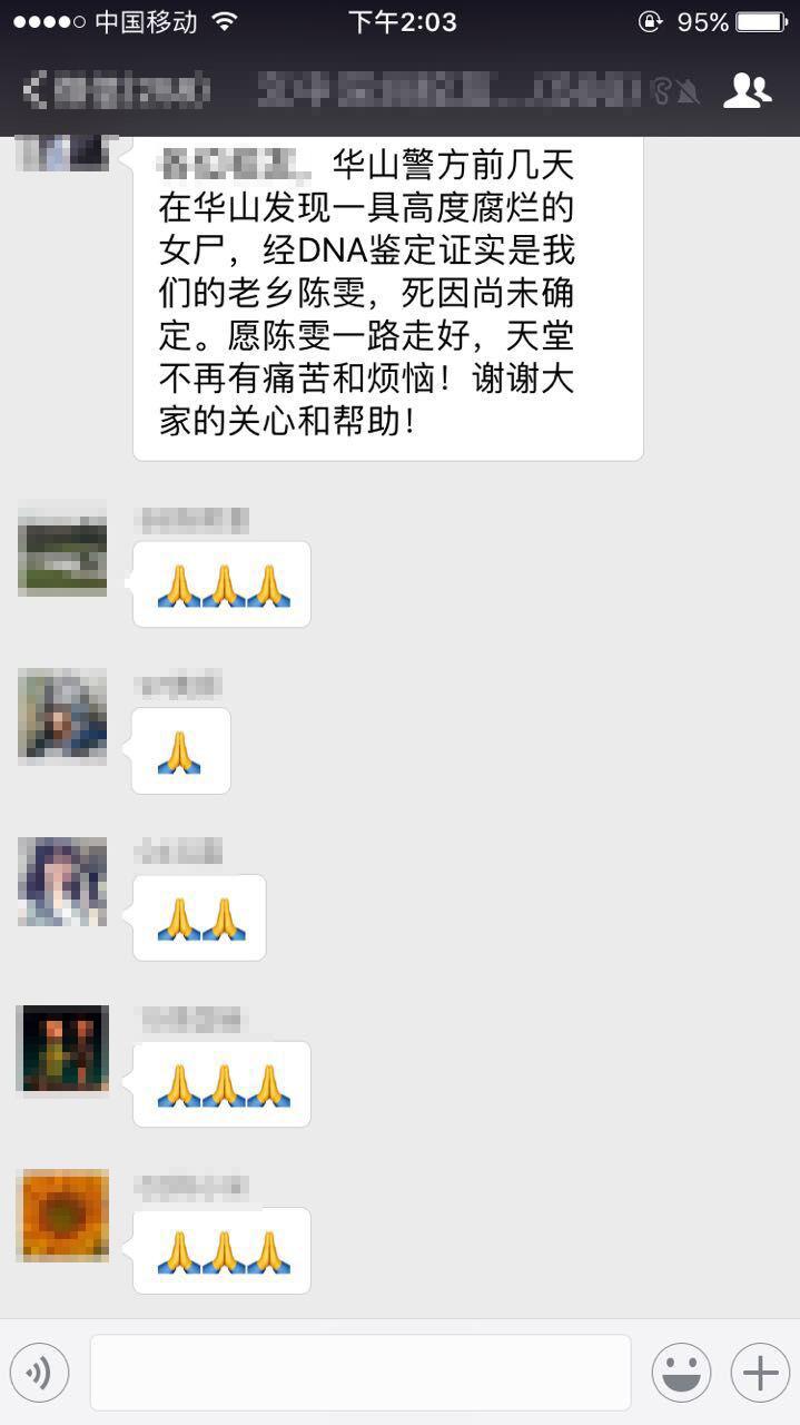 网曝华山找到文昌失联女孩遗体家属:消息不属实