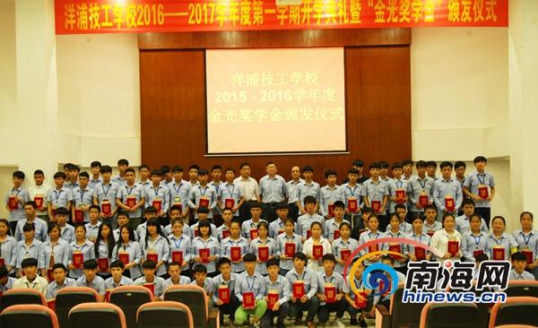 "<b>海南洋浦技工学校110名学生获""金光奖学金""</b>"