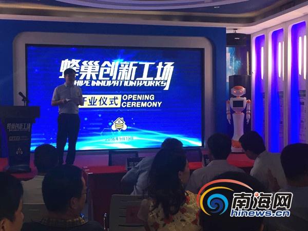 海南:蜂巢創新工場落戶演豐 提升全省智能硬件行業水平