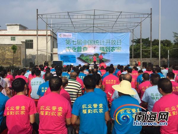 中国统计开放日海南现场活动在海口美社村举办