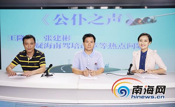 海南省道路运输局副局长王隆广:驾培改革改变一次性收费模式