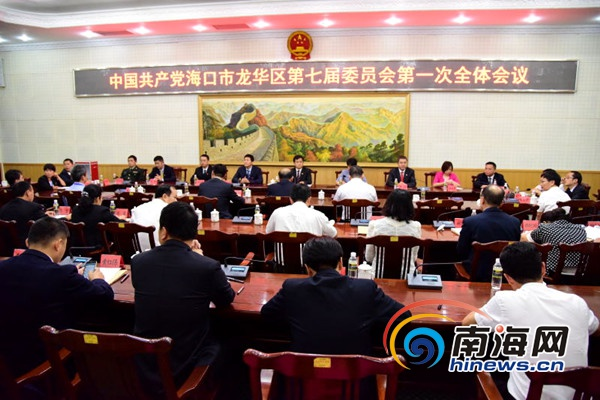 海口龙华区选举产生新一届班子符革当选区委书记