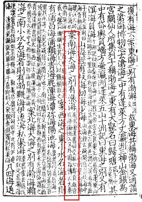 《后汉书》 谢承(晋朝).jpg