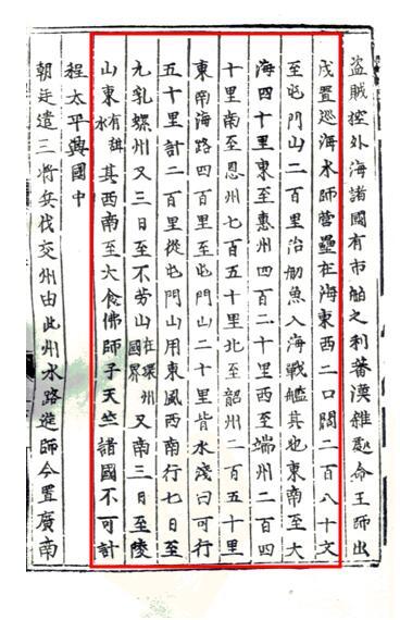 《武经总要》 曾公亮(北宋).jpg