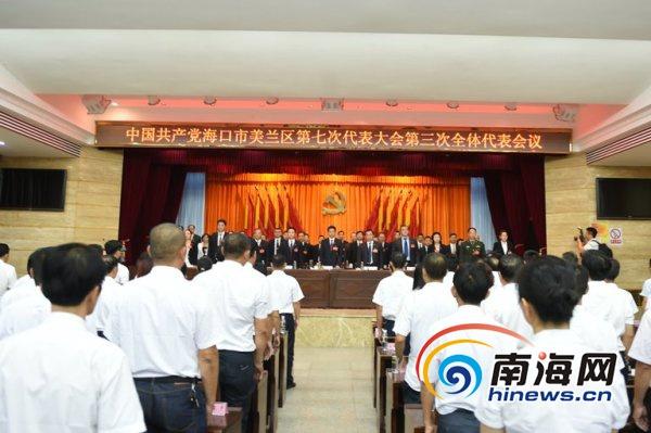 <b>海口美兰区选举新一届领导班子龙卫东当选区委书记</b>