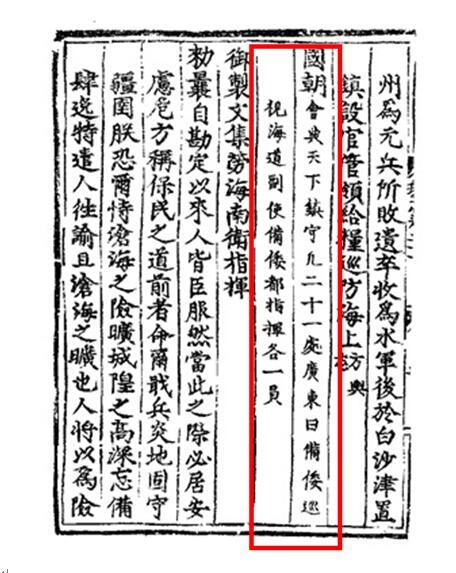 《琼台志》 唐胄(明朝)2.jpg
