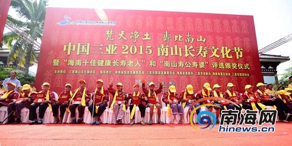 <b>三亚南山将于10月9日举办南山长寿文化节</b>