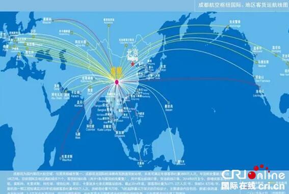 国际航线爆发增长 成都圆梦