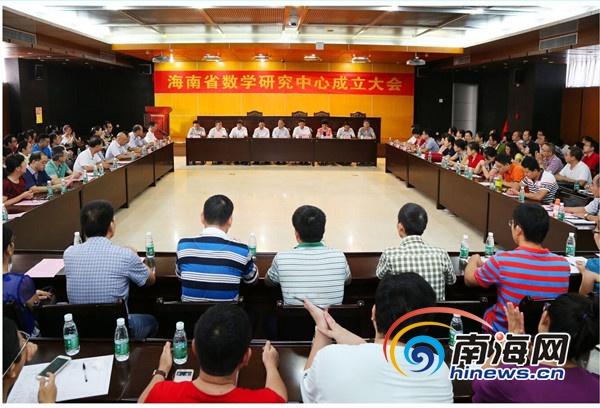 海南省数学研究中心成立 将建设一支具有国际影响力学术团队