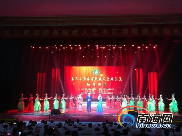 第三届海南省残疾人艺术汇演海口举行 展现残疾精神风貌