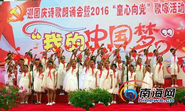 """喜迎国庆陵水举办""""童心向党""""诗歌朗诵会"""