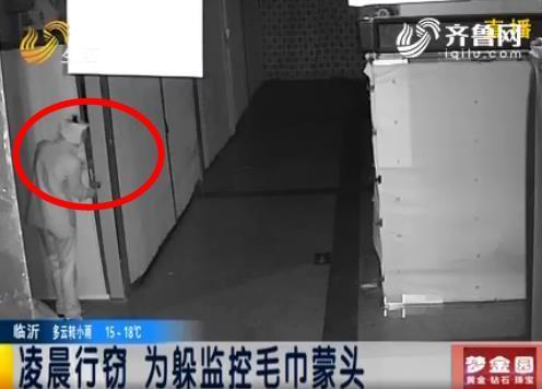 原标题:济南:俩男凌晨行窃 为躲监控毛巾蒙头   前几天,济南马鞍山