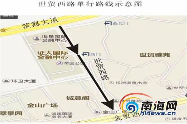 <b>老司机也小心10月4日起海口世贸西路等路段要调整</b>