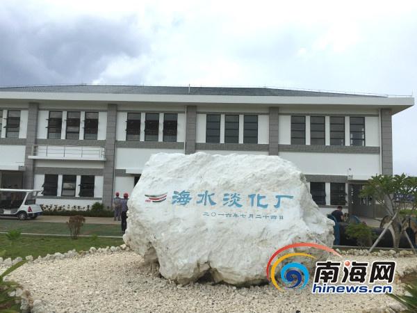 <b>三沙永兴千吨海水淡化厂启用700吨达直饮水标准</b>