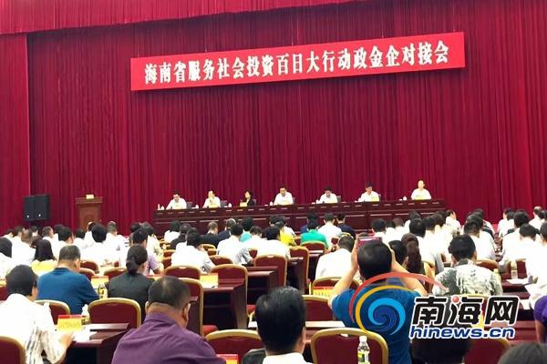 海南政金企对接会召开56个项目签约总金额1353.89亿元