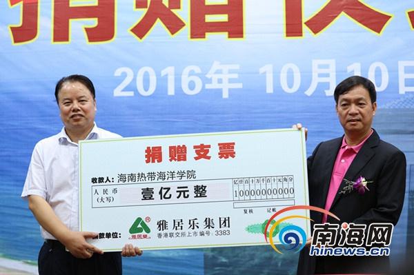 <b>海南热带海洋学院获捐一亿元 为海南高校首例</b>