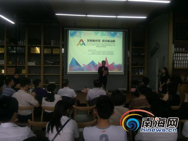 """全国""""双创周""""海南创业路演活动举行12家创新创业团队参与"""