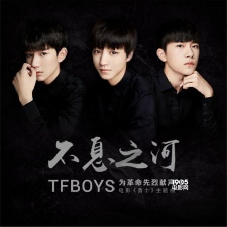 光主题曲MV TFBOYS唱响 不息之河