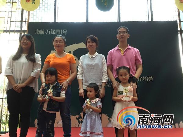 《万绿·缘》小主角全城招募活动决赛海口举行3岁萌娃夺冠