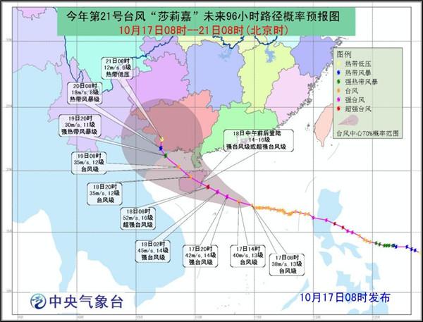 莎莉嘉18日将在琼海到三亚一带沿海登陆