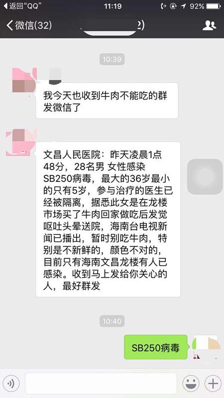 """翻版""""SB250病毒""""谣言传到海南文昌 官方辟谣"""