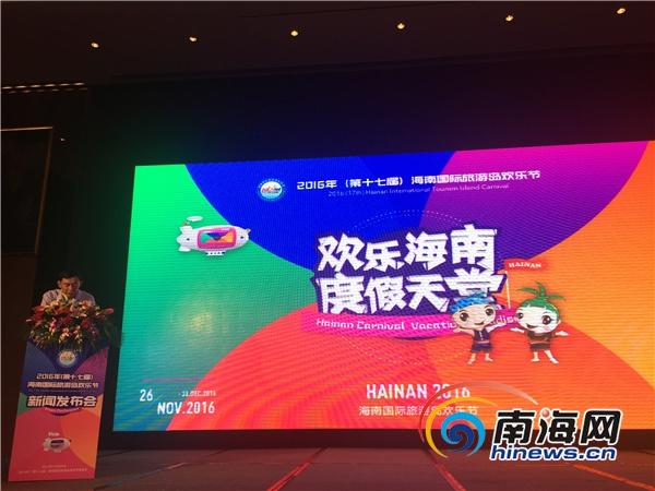 <b>2019海南世界休闲旅游博览会将于12月31日在海口启幕</b>