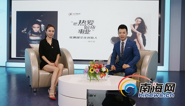 环岛赛炫舞团创始人郭佳媛做客南海网把热爱做成事业
