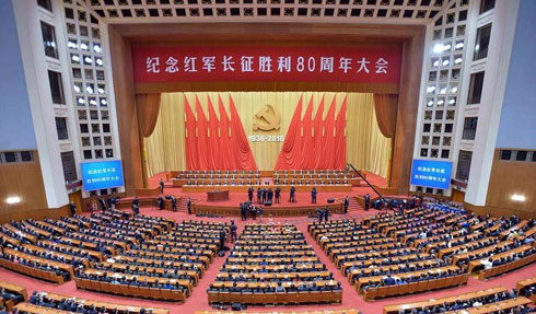 纪念红军长征胜利80周年大会在京隆重举行