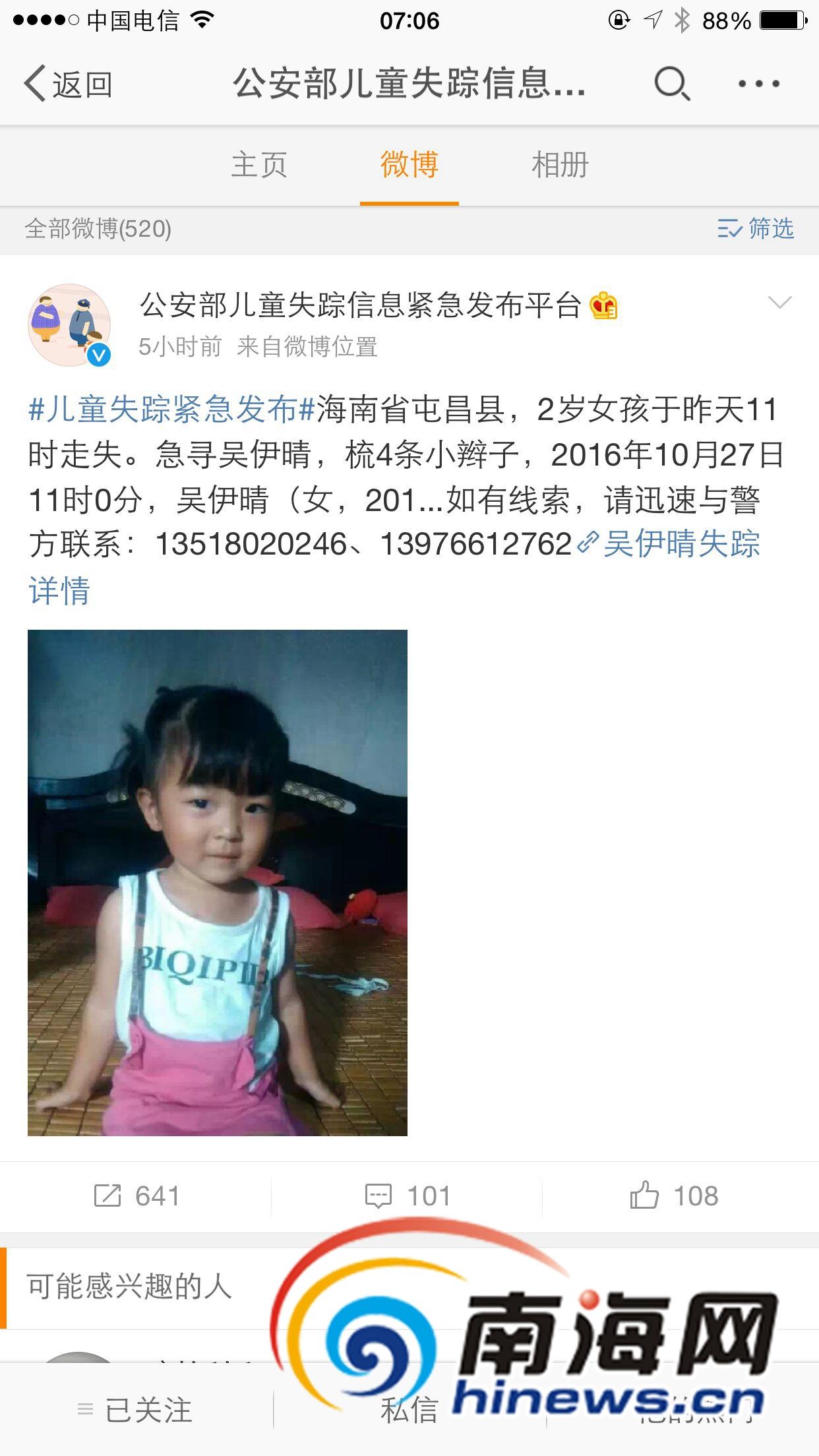 屯昌2岁女童走失至今仍无她的消息|寻人启事