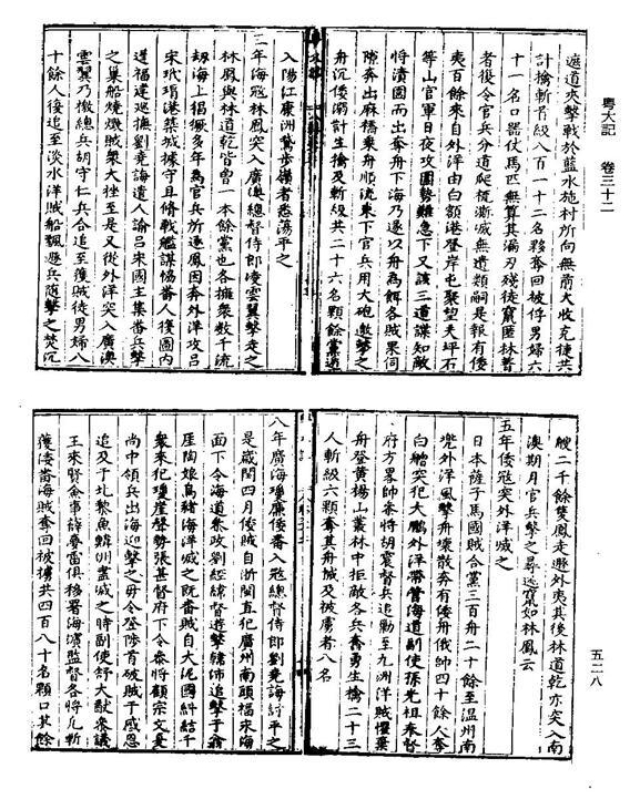 《粤大记》 郭棐(明朝).jpg