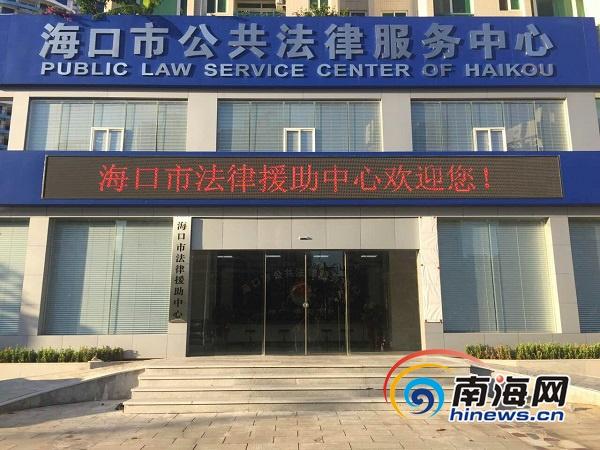 海口市公共法律服务中心将投用法援中心已进驻