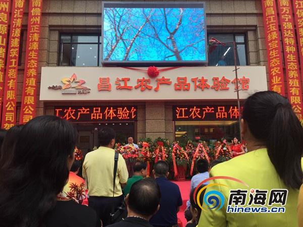 昌江农产品体验馆落户海口 各类特色农产品集中展销