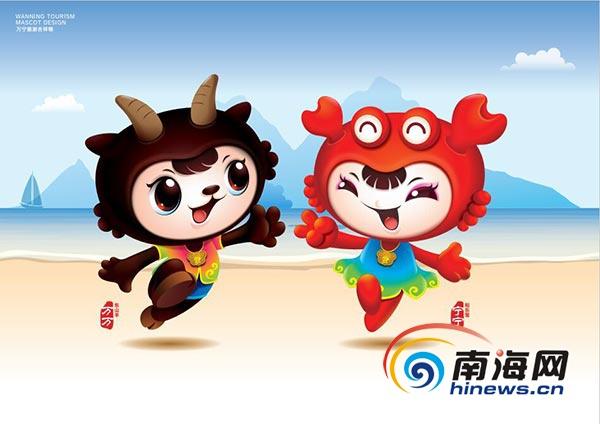 万宁旅游卡通形象出炉 以东山羊、和乐蟹为原型设计