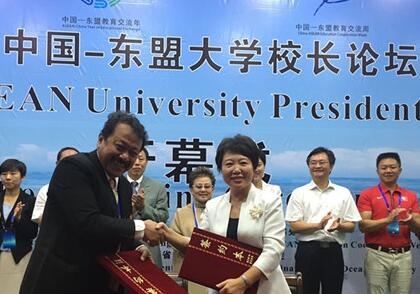中国-东盟大学校长论坛在三亚共话教育发展大计